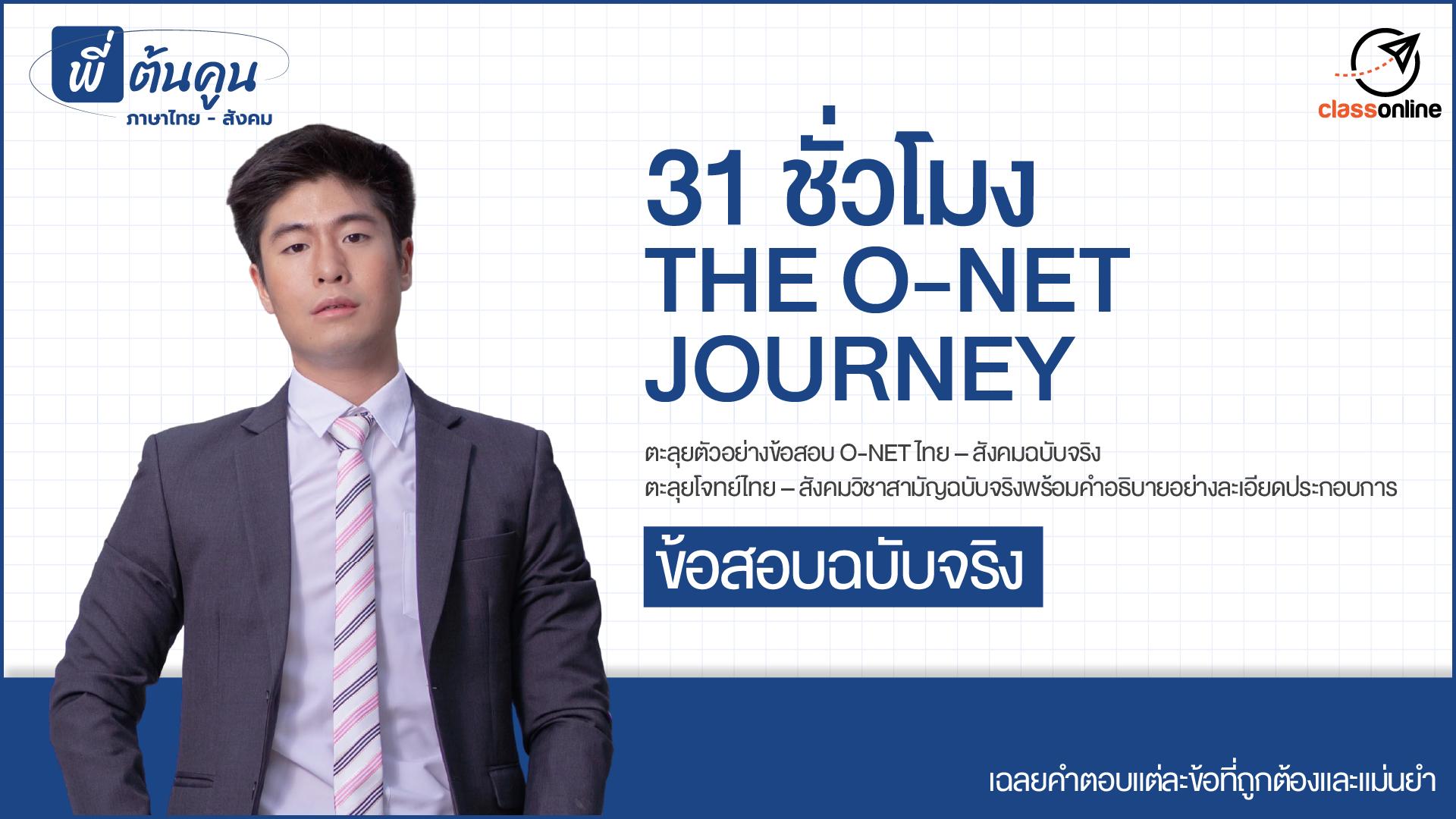 31 ชั่วโมง THE O-NET JOURNEY
