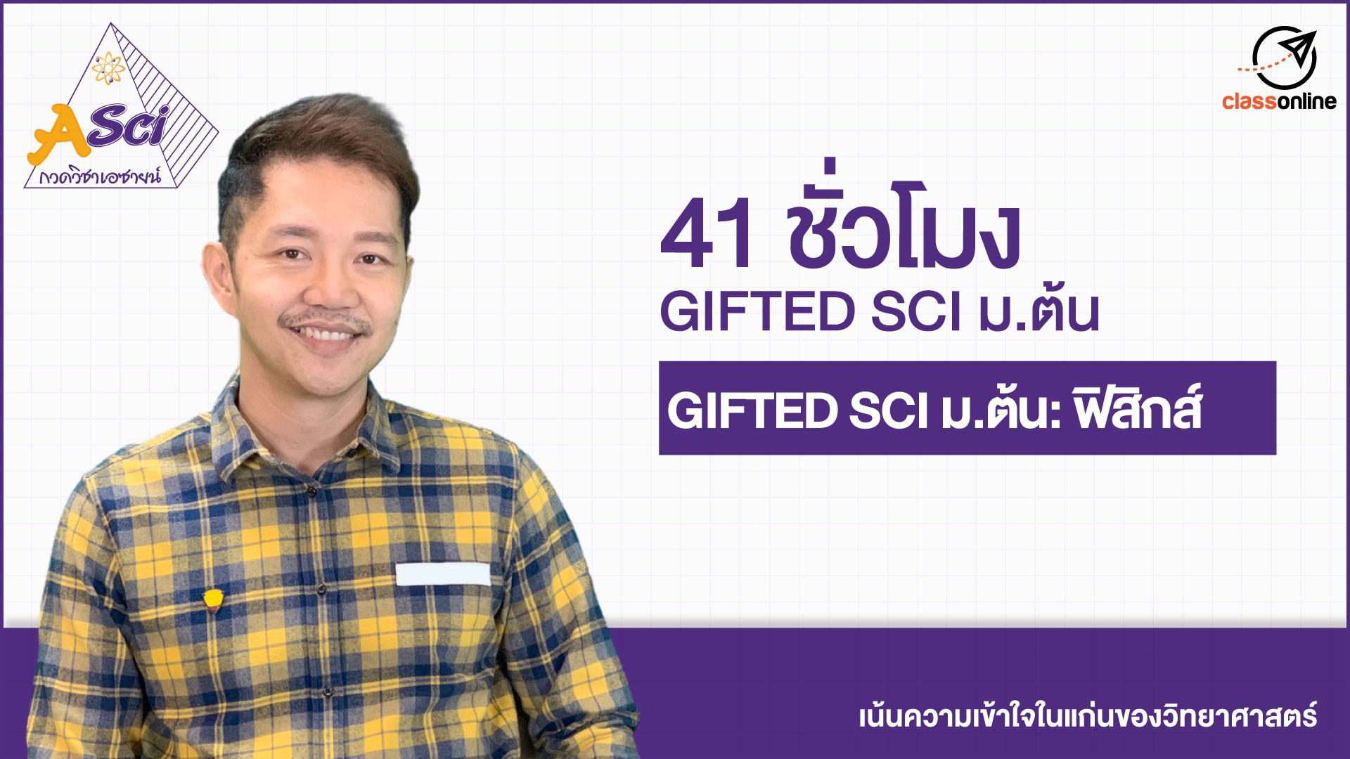GIFTED SCI ม.ต้น: ฟิสิกส์ เล่ม 1