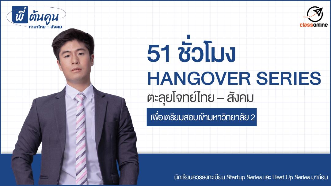51 ชั่วโมง HANGOVER SERIES