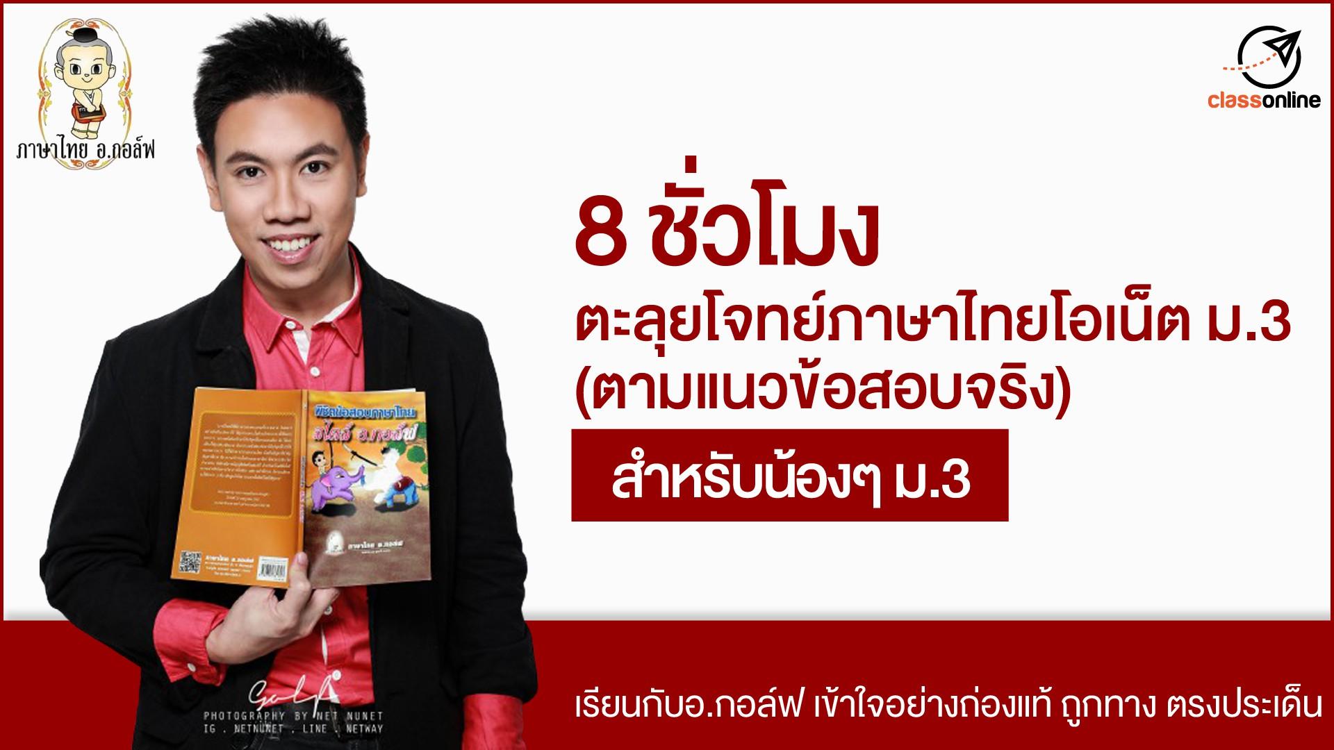 ตะลุยโจทย์ภาษาไทยโอเน็ต ม.3