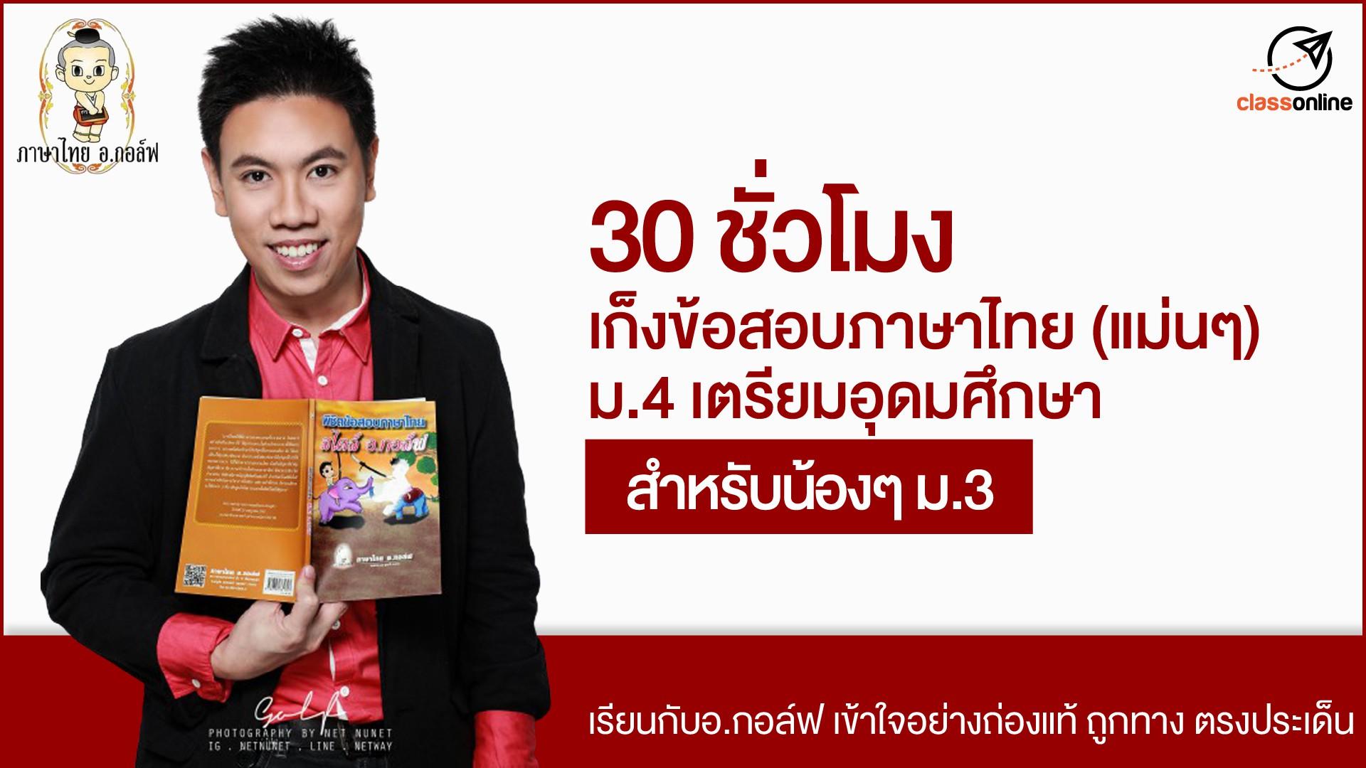 เก็งข้อสอบภาษาไทยเข้าเตรียมอุดมฯ