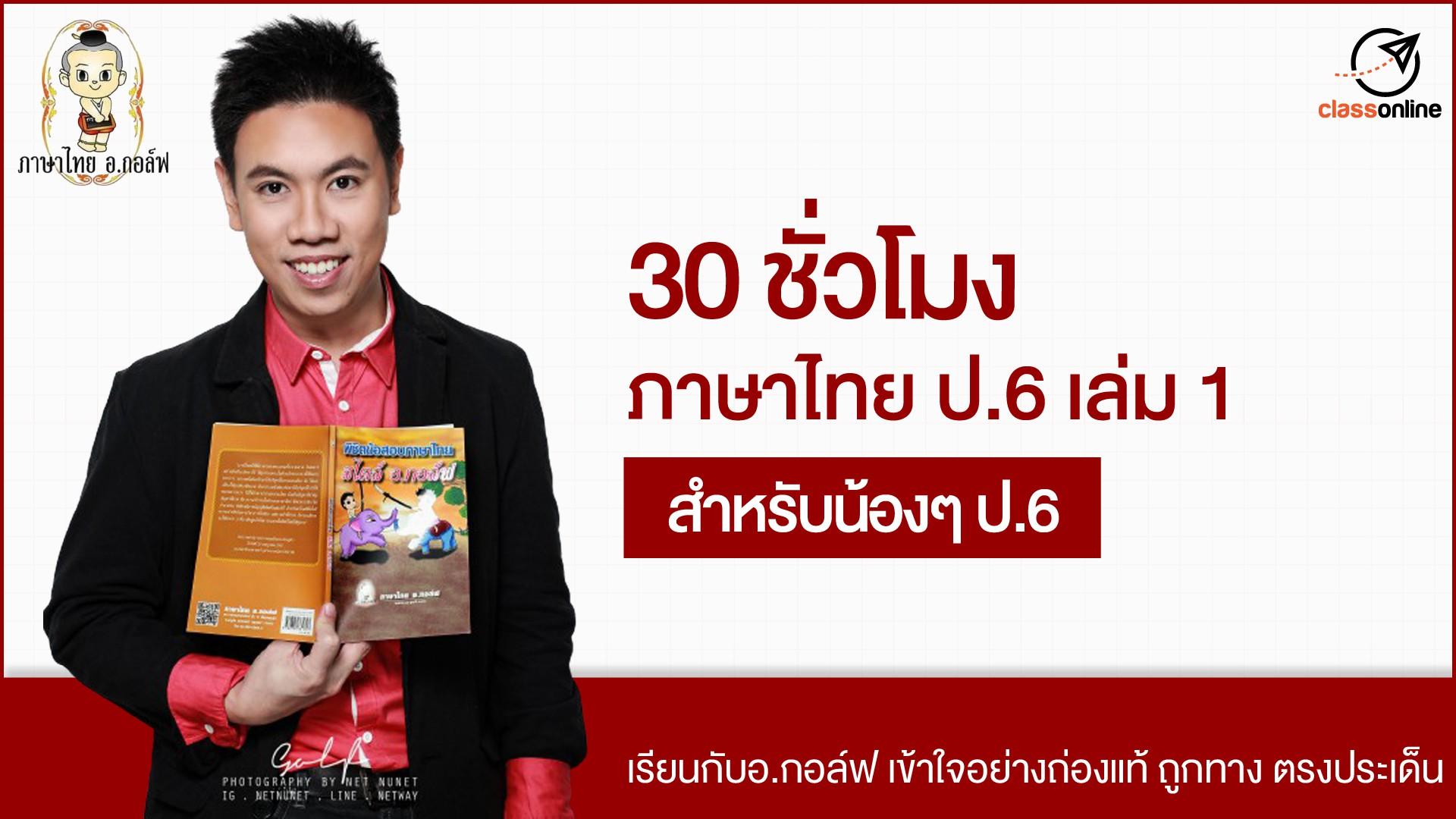 ภาษาไทย ป.6 เล่ม 1