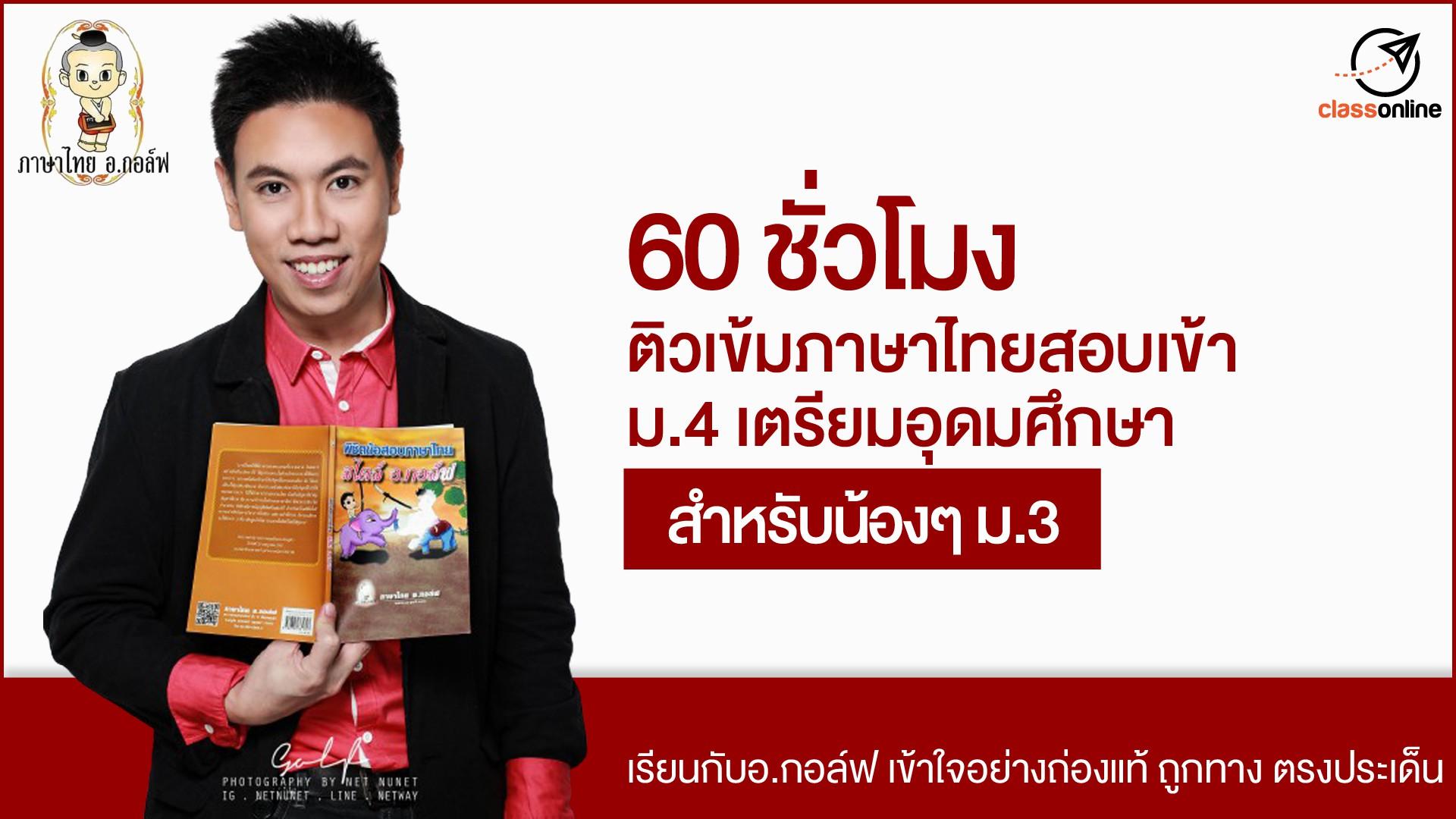 ติวเข้มภาษาไทยสอบเข้า ม.4 เตรียมอุดม