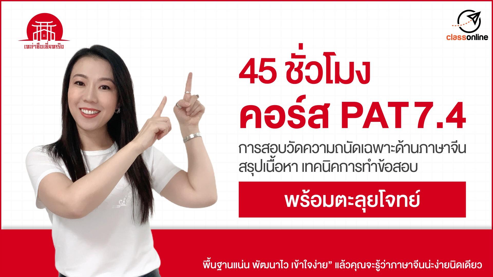 สรุปเข้ม PAT 7.4 พร้อมตะลุยข้อสอบ